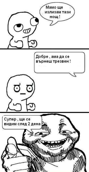 Луд смях :) :)