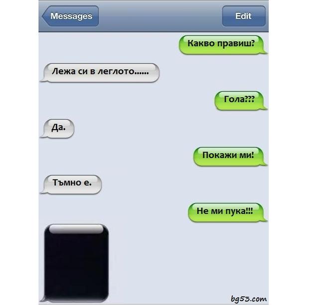 Най-забавния разговор