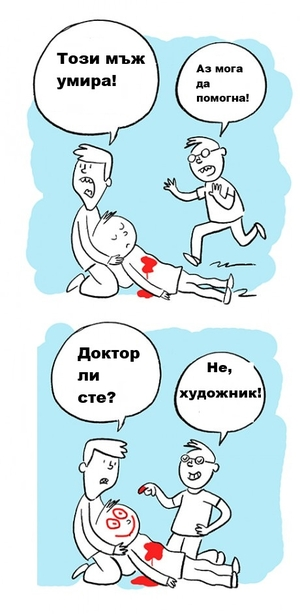 Доктор ли сте?