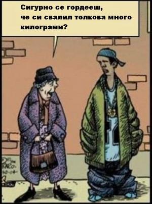 Баба и рапър