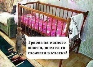 Страшно бебе!