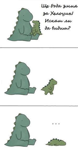Змия на Хелоуин
