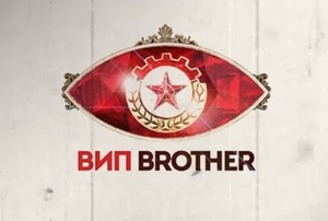Какво мислите за шоуто Big Brother?
